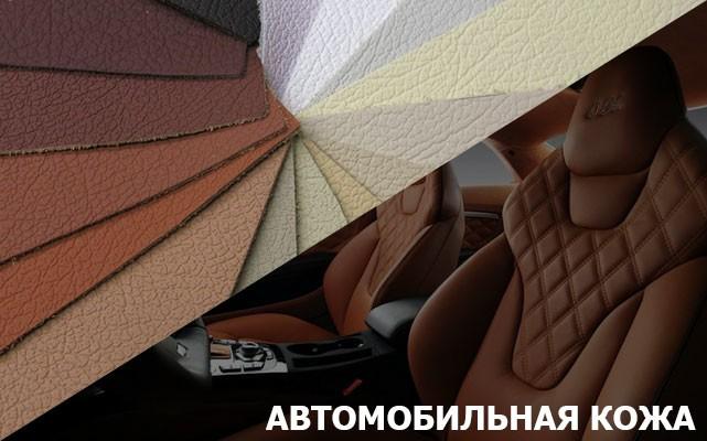 Автомобильная кожа