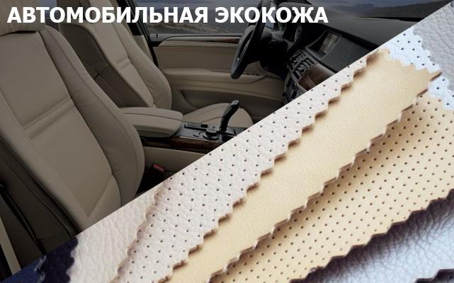 Автомобильная экокожа